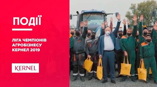 Ліга Чемпіонів Агробізнесу Кернел 2019