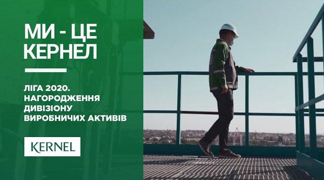Чемпіони Суперліги Кернел 2020 Української чорноморської індустрії!