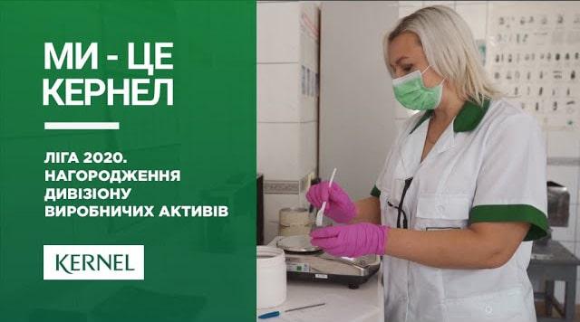 Чемпіони Суперліги Кернел 2020 Вовчанського олійноекстракційного заводу!