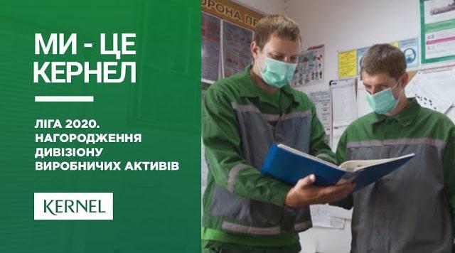 Чемпіони Суперліги Кернел 2020 Бандурського олійноекстракційного заводу!