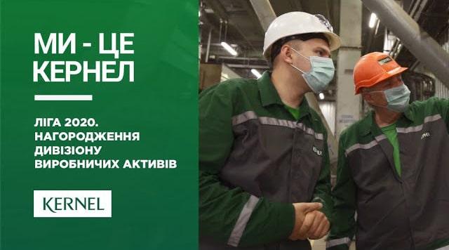 Чемпіони Суперліги Кернел 2020 Кропивницького олійноекстракційного заводу!