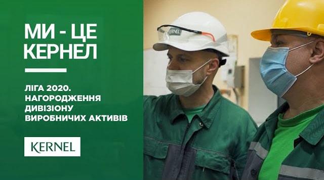 Чемпіони Суперліги Кернел 2020 Полтавського олійноекстракційного заводу!