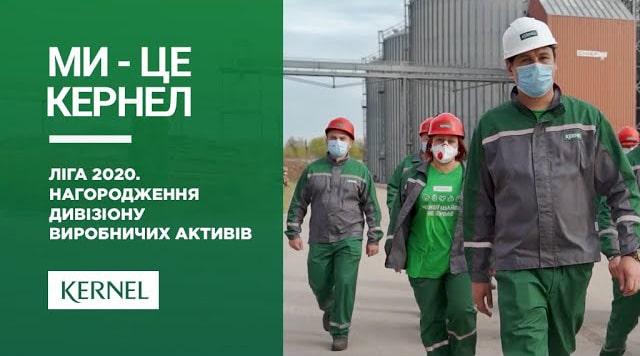 Чемпіони Суперліги Кернел 2020 Придніпровського олійноекстракційного заводу!