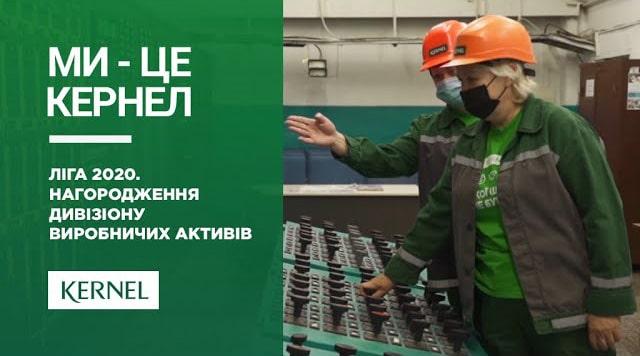 Чемпіони Суперліги Кернел 2020 Приколотнянського олійноекстракційного заводу!